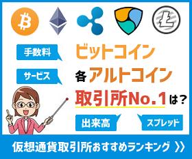仮想通貨ビットコイン取引所おすすめランキング280×233