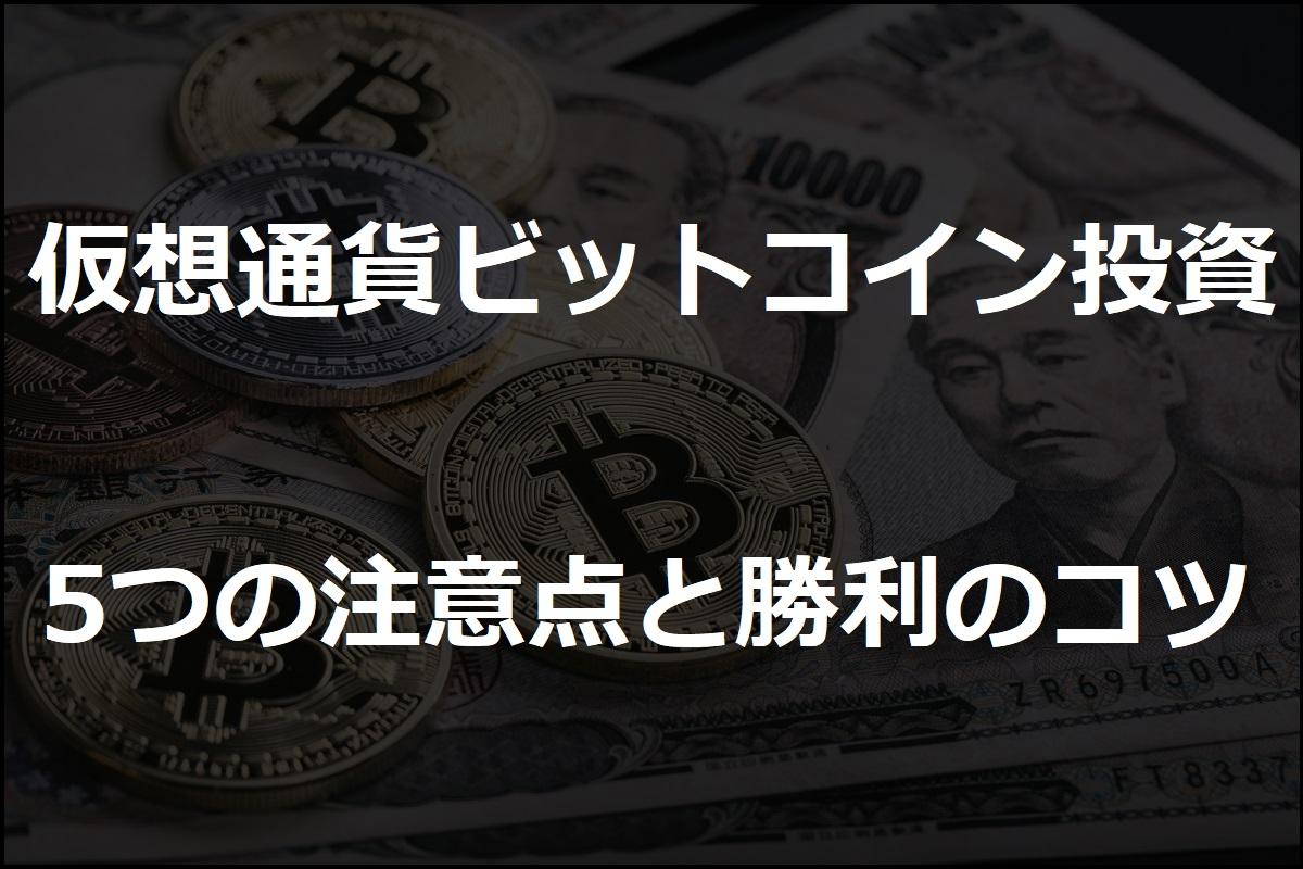 仮想通貨ビットコイン投資注意点とコツ