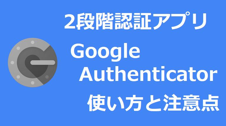 2段階認証アプリGoogle Authenticator使い方
