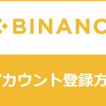 BINANCE(バイナンス)アカウント登録方法