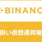 BINANCE(バイナンス)取扱い仮想通貨種類