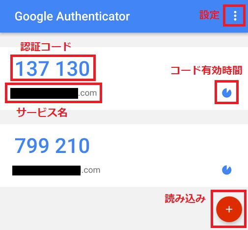 Google Authenticator使い方