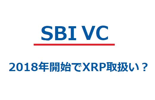 SBIVC口座開設はいつから?2018年初頭でXRP取扱いも