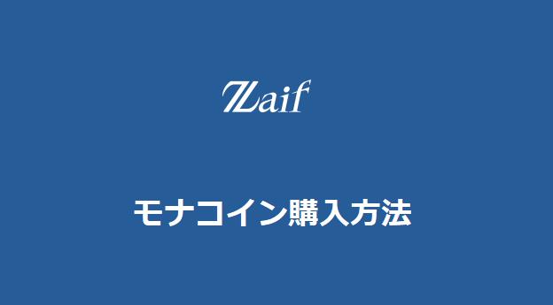Zaif(ザイフ)でのモナコイン(MONA)購入方法と売買手数料