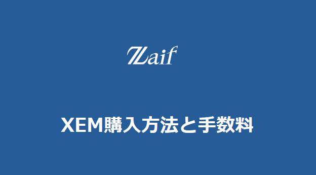 ZaifXEM購入方法