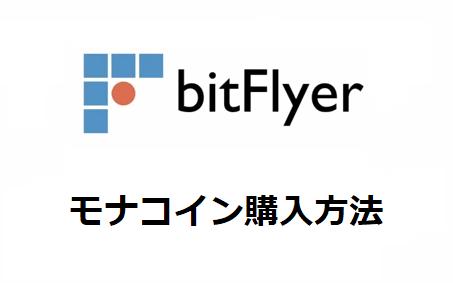 bitFlyer(ビットフライヤー)でのモナコイン(MONA)購入方法