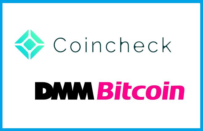 コインチェックとDMMBitcoin比較