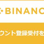 BINANCE(バイナンス)アカウント登録受付の再開