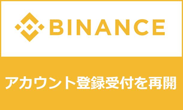 BINANCE(バイナンス)が新規アカウント登録を再開