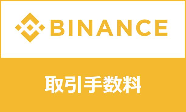 BINANCE(バイナンス)取引手数料