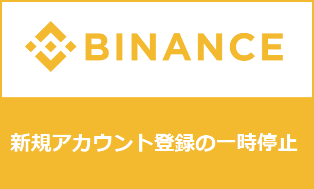 BINANCE(バイナンス)新規アカウント登録一時停止