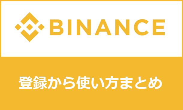 BINANCE(バイナンス)登録から使い方まとめ