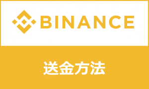 BINANCE(バイナンス)送金(入出金)方法