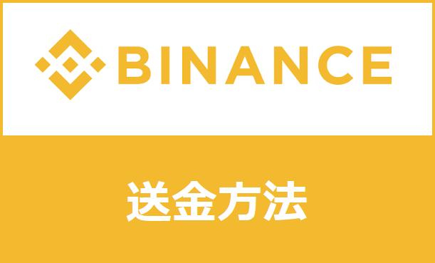 BINANCE(バイナンス)の送金(入出金)方法