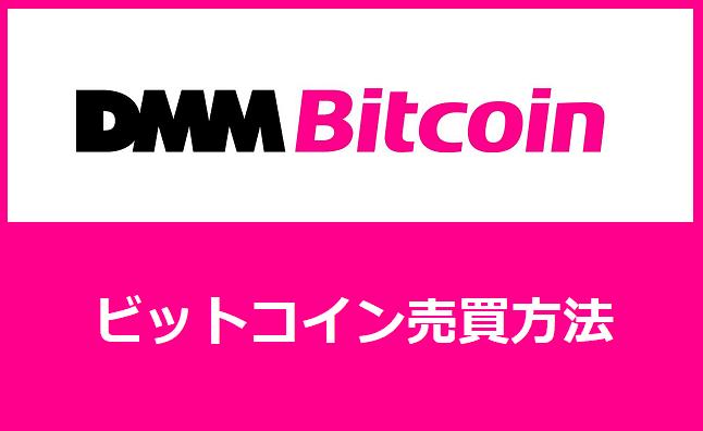 DMM Bitcoinビットコイン売買方法