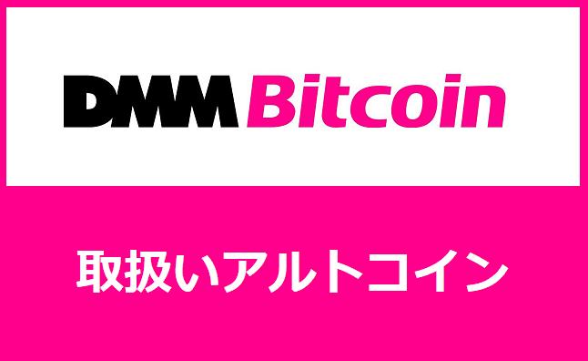 DMM Bitcoin取扱いアルトコイン