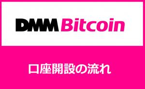 DMM Bitcoin口座開設の流れ