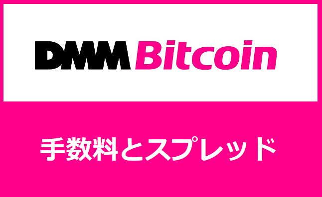 DMM Bitcoin手数料とスプレッド