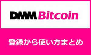 DMM Bitcoin登録から使い方まとめ