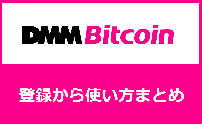 DMMBitcoin登録から使い方まとめ