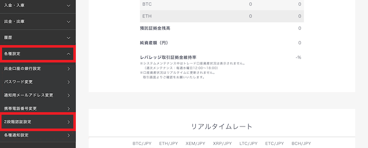 DMM Bitcoin2段階認証