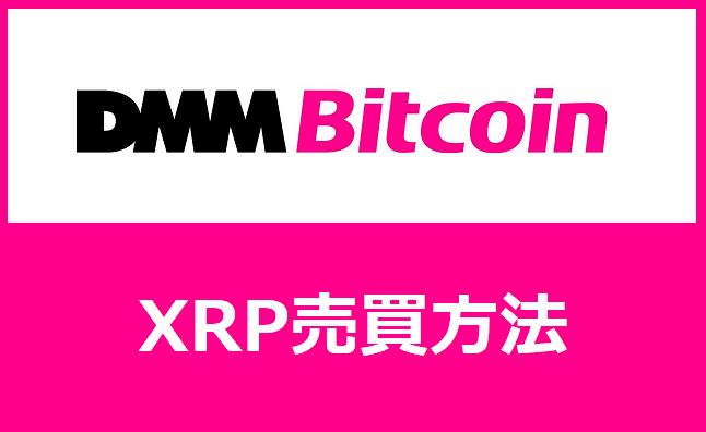 DMM BitcoinXRP売買方法