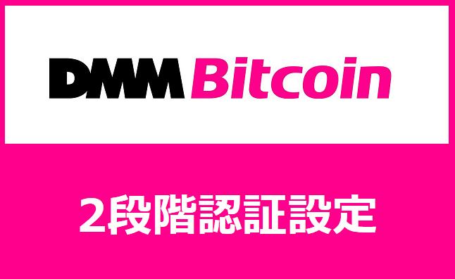 DMMBitcoin2段階認証設定