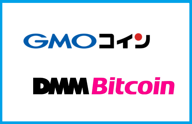GMOコインとDMMBitcoin比較