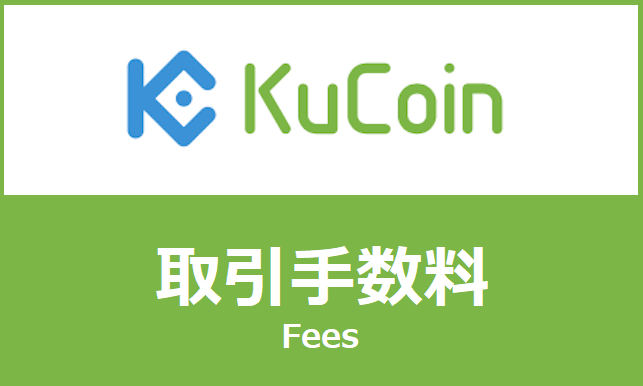 KuCoin(クーコイン)取引手数料