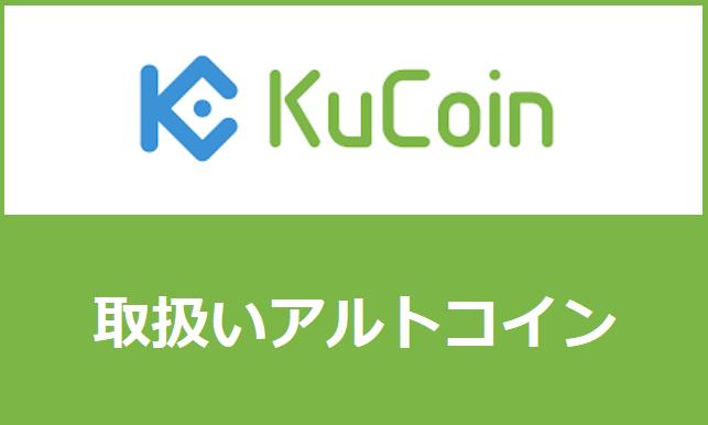 KuCoin(クーコイン)取扱い仮想通貨数とアルトコイン種類