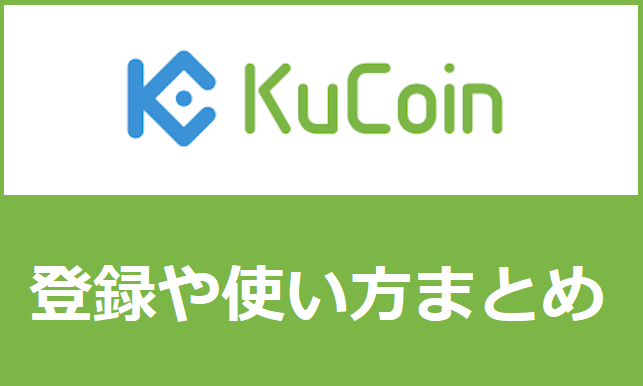 KuCoin(クーコイン)登録から使い方まとめ