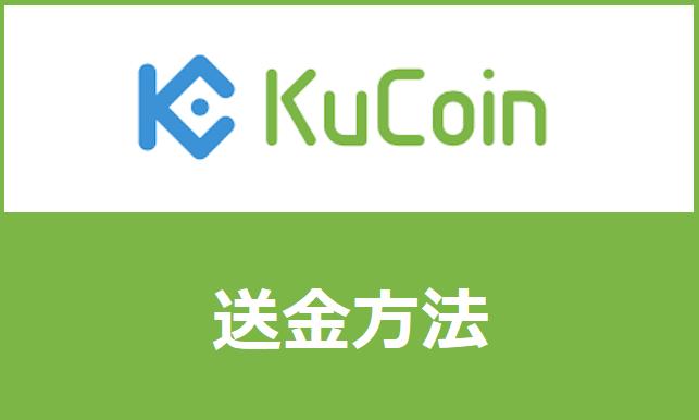 KuCoin(クーコイン)送金方法