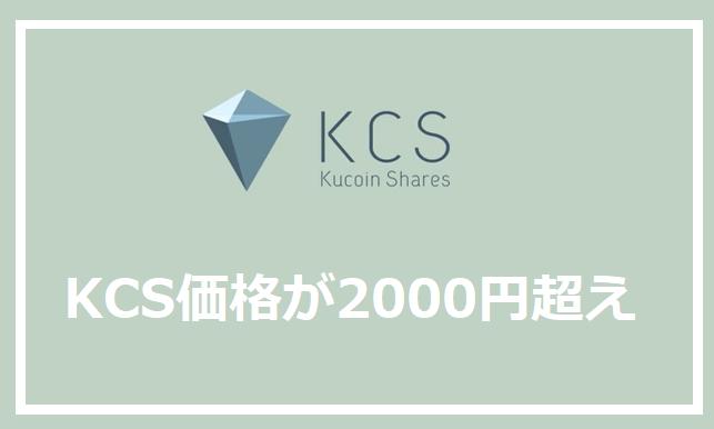 KuCoin(クーコイン)KCS価格2000円