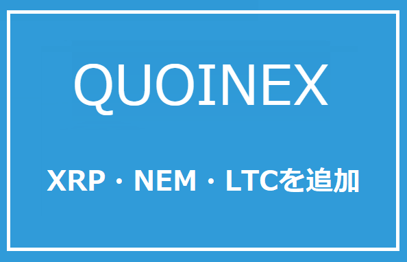 QUOINEX-XRP-NEM-LTC追加