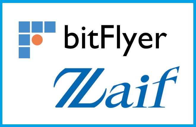 bitFlyerとZaif比較
