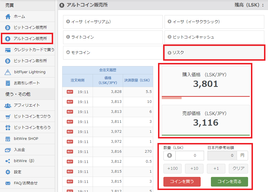 bitFlyer(ビットフライヤー)LISK売買