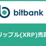 bitbankでのリップル(XRP)売買
