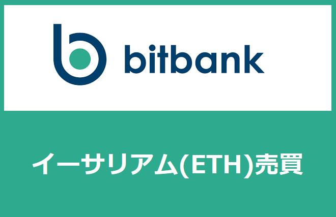 bitbankイーサリアム(ETH)売買