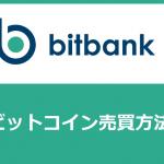 bitbankビットコイン売買方法