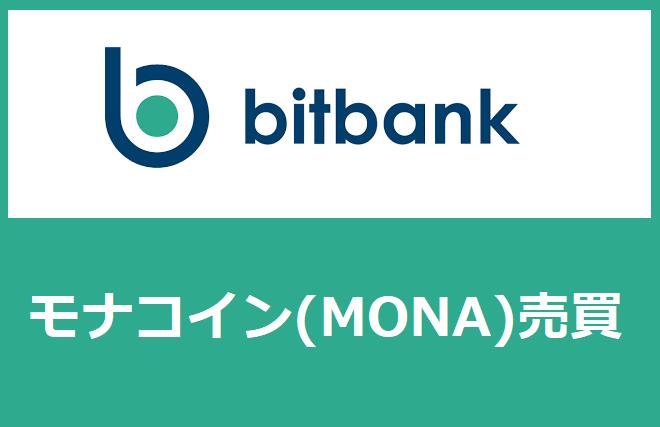 bitbankモナコイン売買