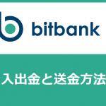 bitbank入出金と送金方法