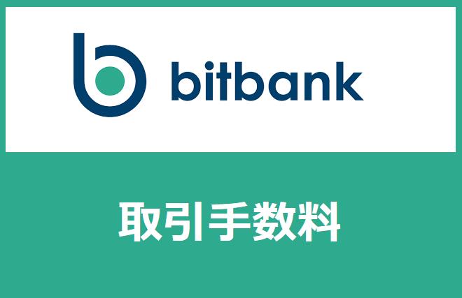 bitbank取引手数料