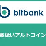 bitbank取扱いアルトコイン