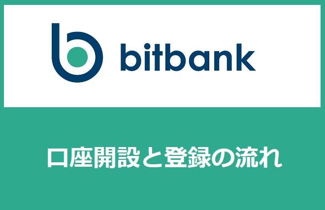 bitbank口座開設と登録の流れ