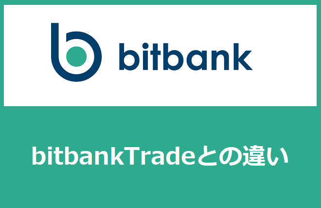 bitbank.ccとbitbankTradeの違い