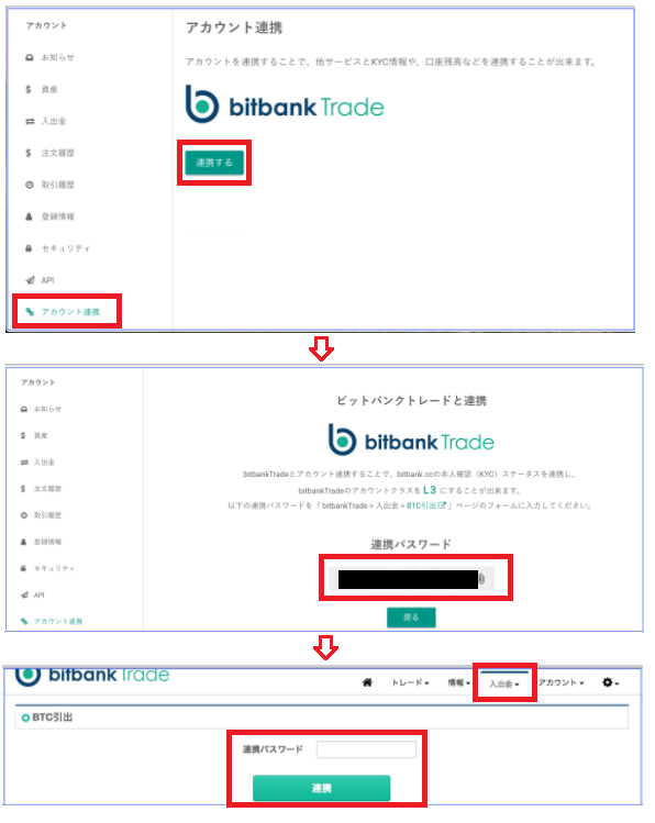 bitbank.ccとbitbanktradeのアカウント連携