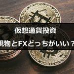 仮想通貨現物取引とFXどっちがいいか
