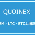 QUOINEXアルトコイン上場延期