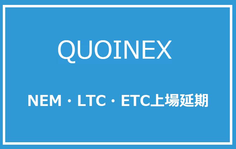 QUOINEXがNEM・LTC・RockToken上場を見合わせ