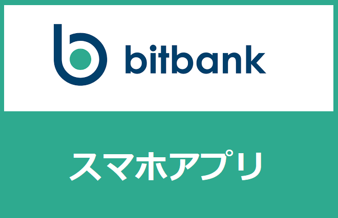 bitbankスマホアプリ